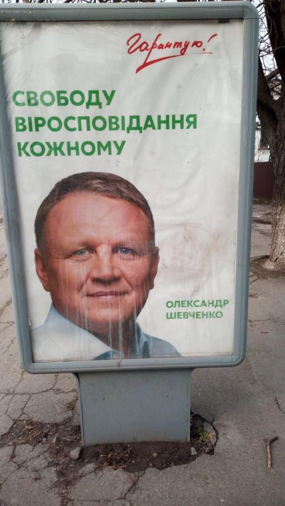 У Луцьку пошкодили агітпродукцію трьох кандидатів у Президенти
