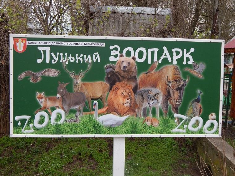 У Луцькому зоопарку з'явилися нові мешканці