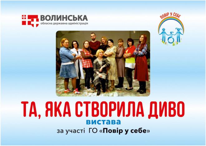Волинські мами діток із інвалідністю вперше виступатимуть на великій сцені