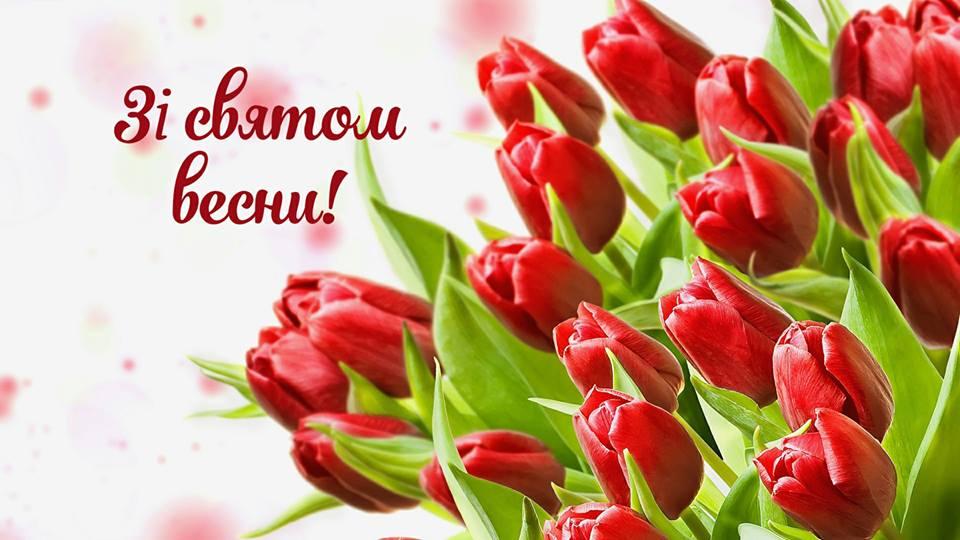 Вітання лучанкам з 8 березня