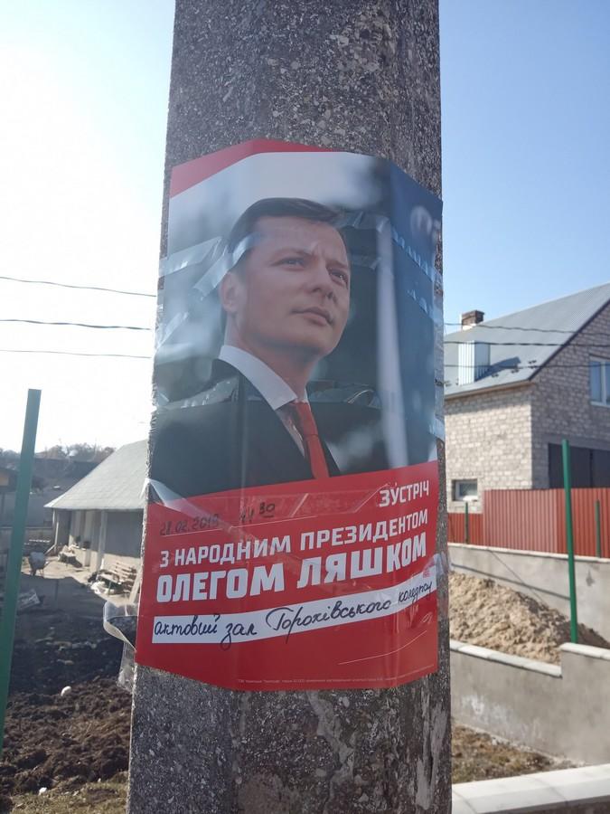 «ОПОРА» звинувачує Кошулинського та Ляшка у незаконній агітації. ФОТО