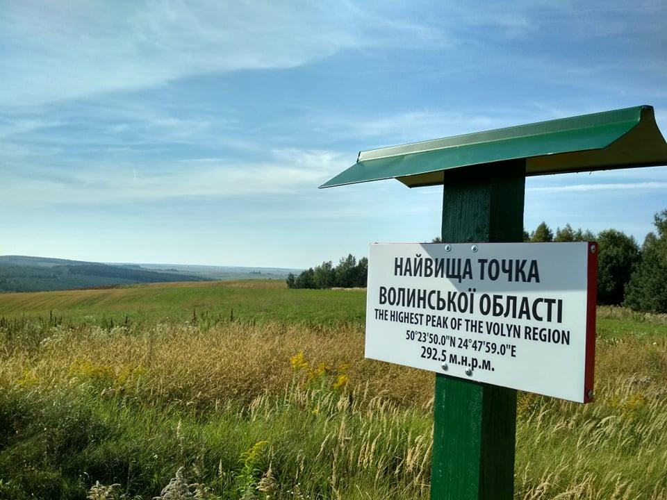 У мережі показали найвищу точку Волинської області. ВІДЕО