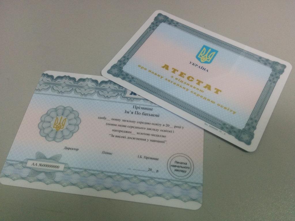 Українські школярі замість атестату отримають свідоцтва про здобуття освіти