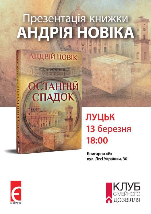 «Український Ден Браун» презентуватиме дебютну книгу у Луцьку. ВІДЕО