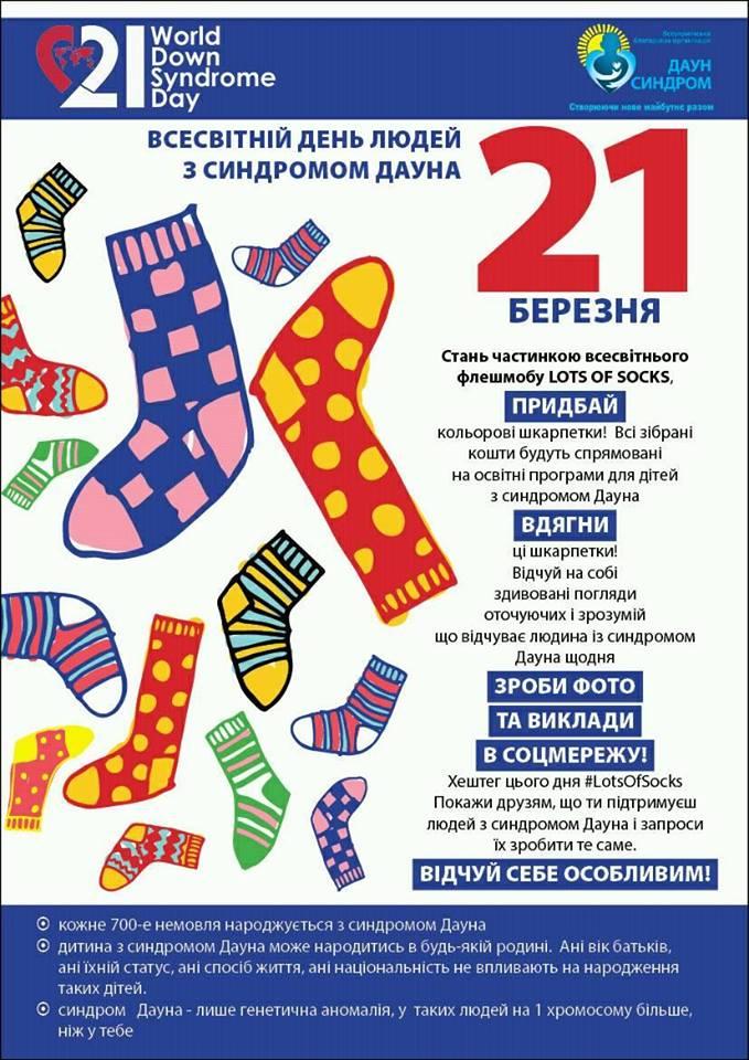 Лучан закликають приєднатися до флешмобу «Lots of socks» та підтримати «особливих» дітей