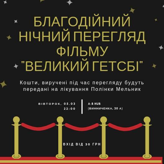 У Луцьку запрошують на благодійний нічний перегляд фільму