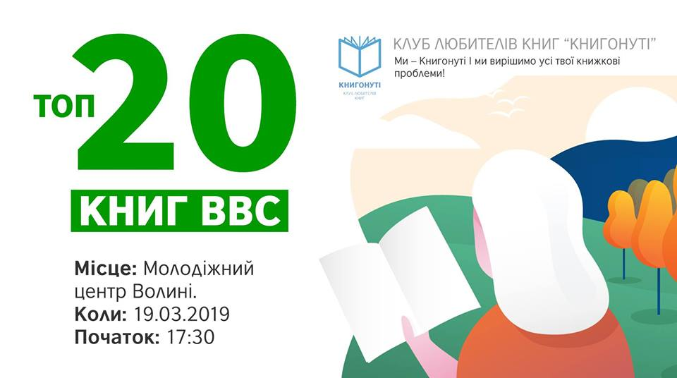 Луцьких книголюбів запрошують на першу зустріч книжкового клубу