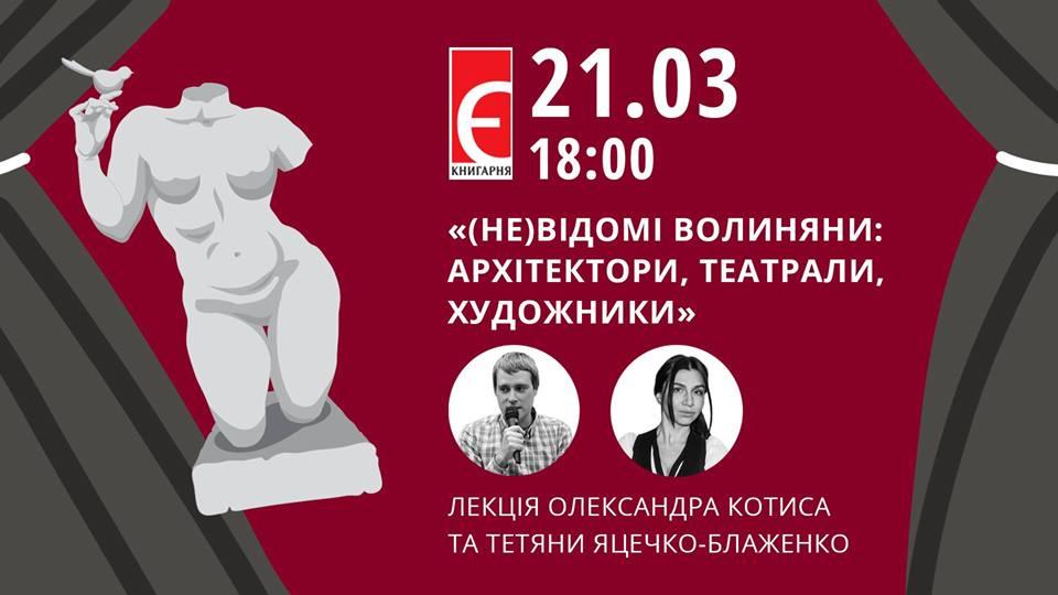 У Луцьку презентують проект про «(не)відомих» волинян