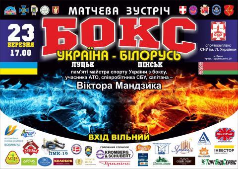 У Луцьку відбудеться міжнародна боксерська матчева зустріч