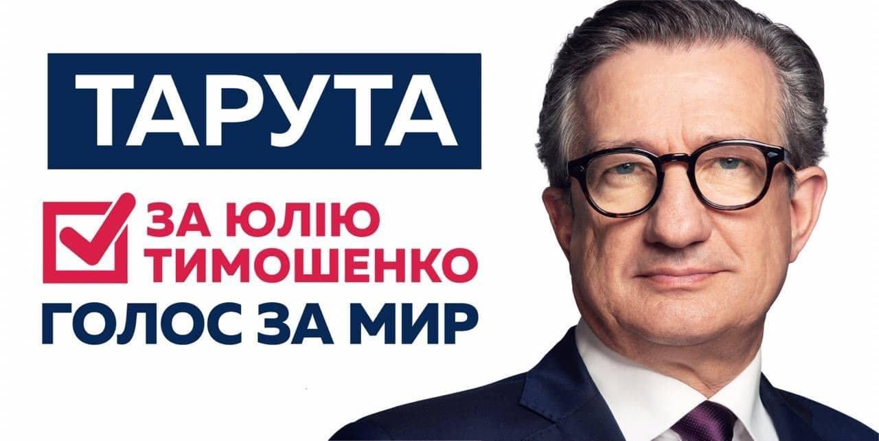 Сергій Тарута вирішив підтримати на президентських виборах Юлію Тимошенко*