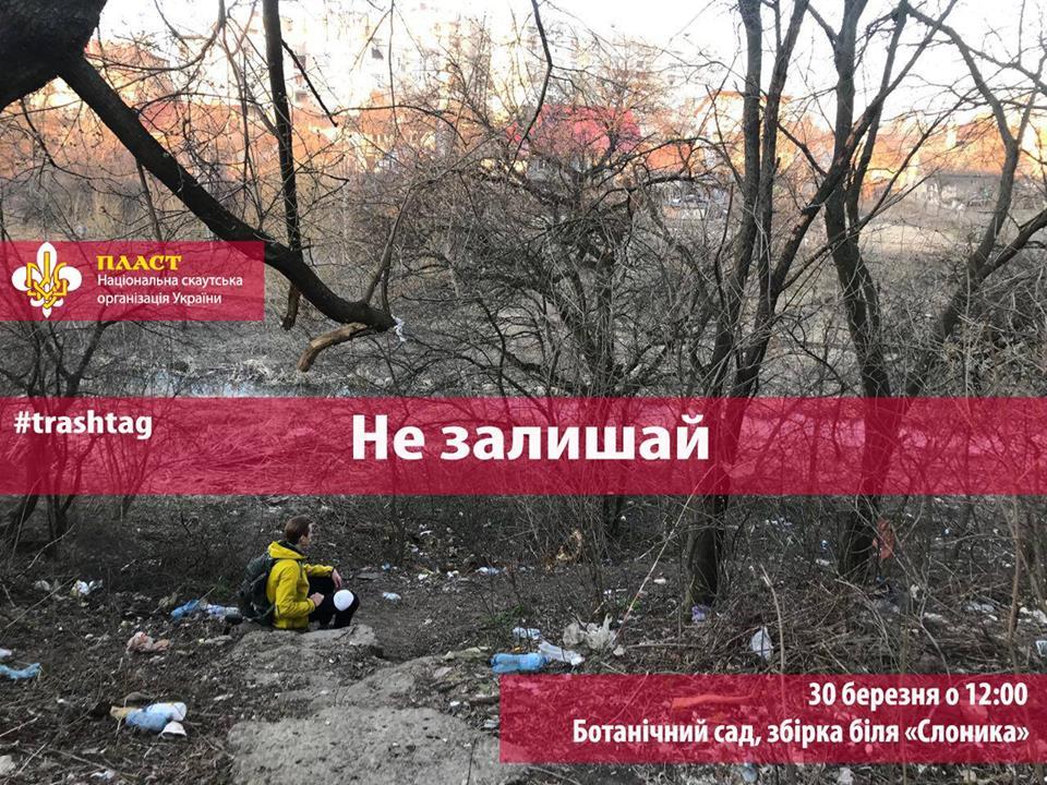У Луцьку закликають на екологічну ініціативу «Не залишай»