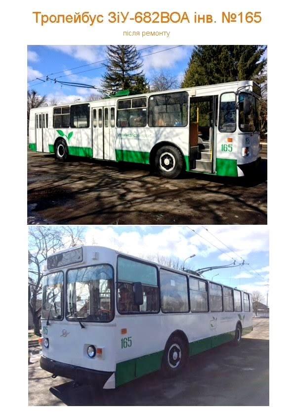 У Луцьку капітально відремонтували тролейбус. ФОТО