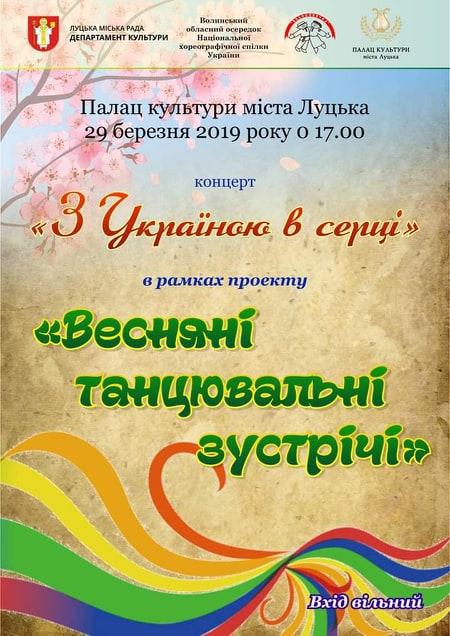 Лучан запрошують на концерт у рамках проекту «Весняні танцювальні зустрічі»