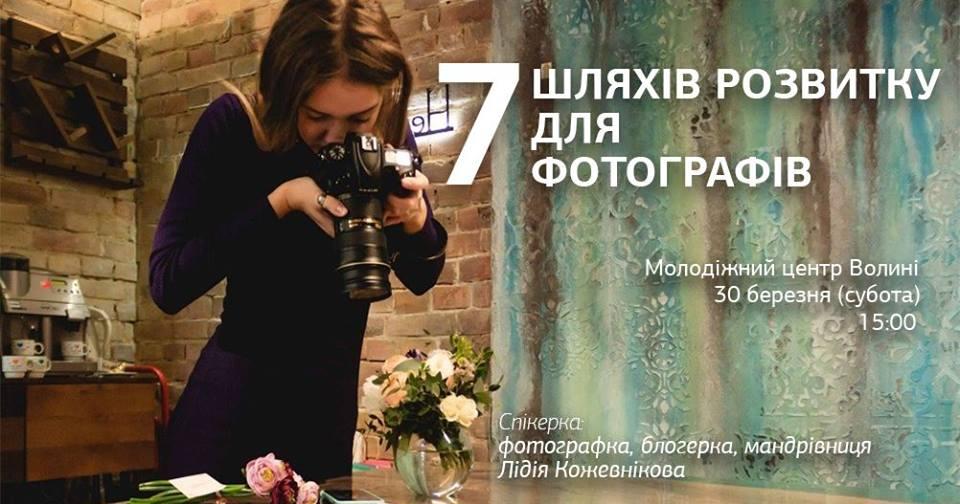 Луцька блогерка поділиться секретами розвитку фотографів