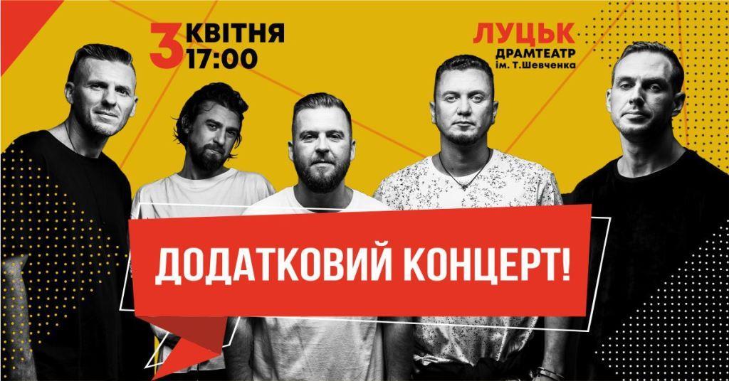 У Луцьку буде додадковий концерт гурту «БеZ Обмежень»