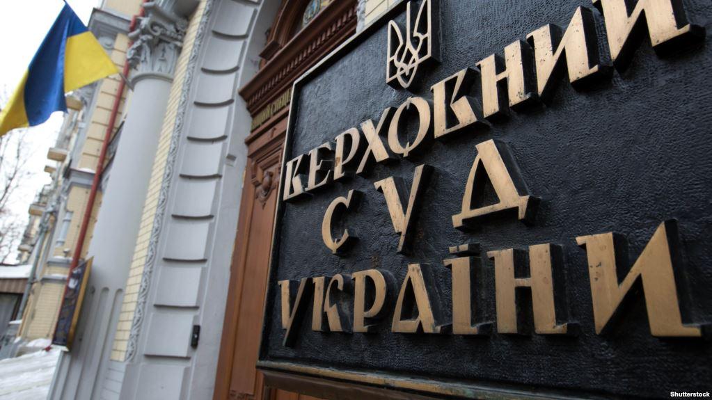 Волиняни поповнять лави Верховного Суду України