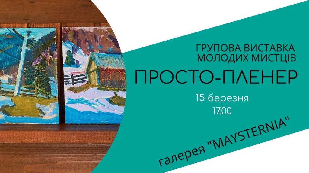 У Луцьку молоді митці презентують виставку про чарівну природу Карпат