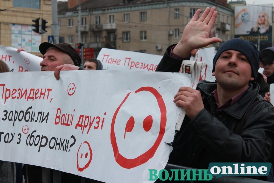У Луцьку влаштували мітинг проти Порошенка. ФОТО