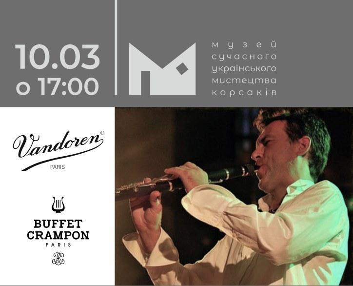 У Луцьку відбудеться концерт камерної музики