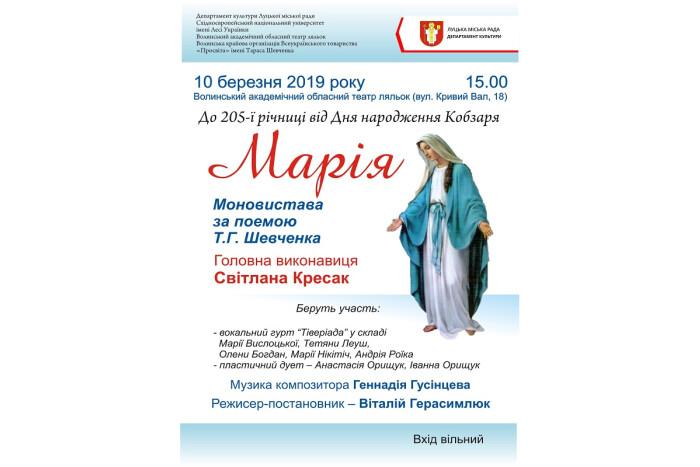 У Луцьку запрошують на прем'єру музично-поетичної моновистави