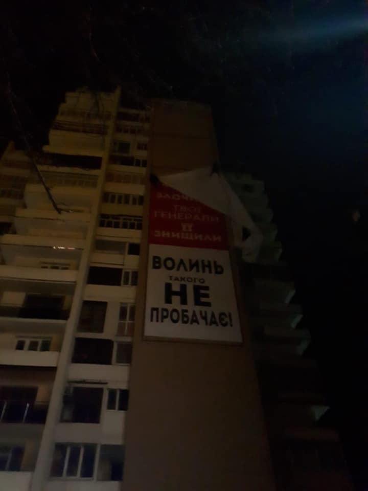 У Луцьку пошкодили банер, який вивісили зі зверненням до Порошенка