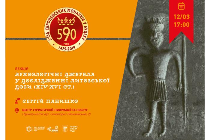 У Луцьку розкажуть про маловідомі археологічні факти Волині часів Литовської доби