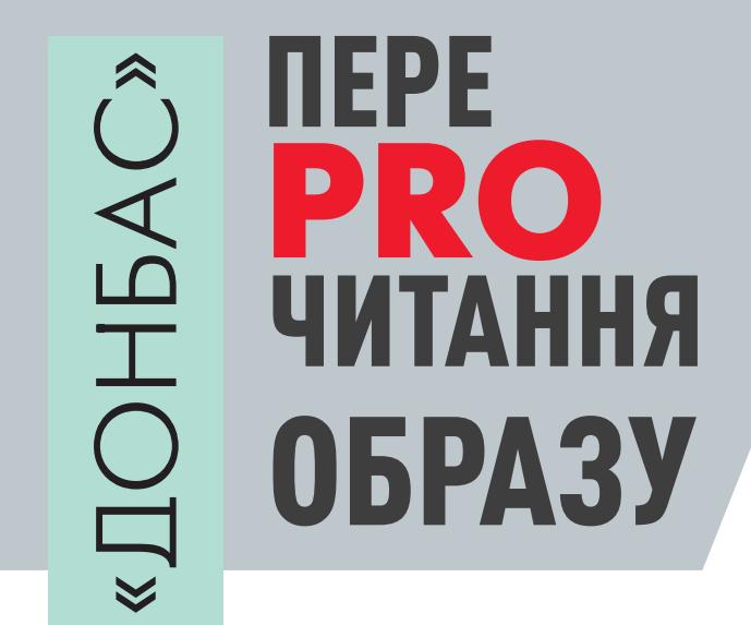 У Луцьку відбудеться презентація виставки «Донбас: переPROчитання образу»