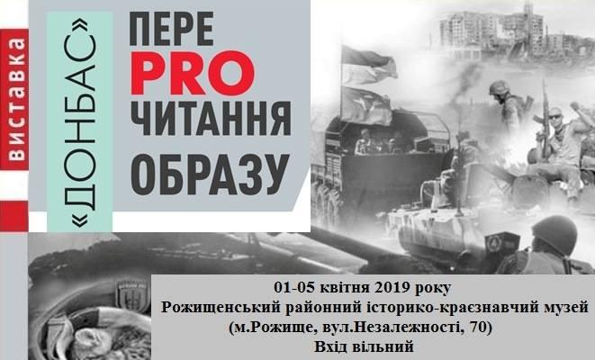 Рожищан запрошують на виставку, присвячену образу Донбасу