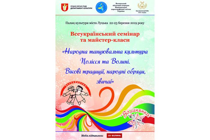 У Луцьку хореографічні колективи представлять танцювальну культуру Полісся