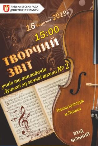 Луцька музична школа запрошує на звітний концерт