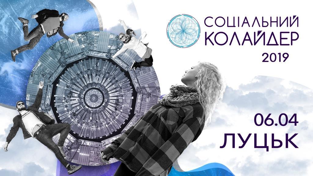 У Луцьку пройдуть безкоштовні навчальні лекції для активістів та громадських організацій