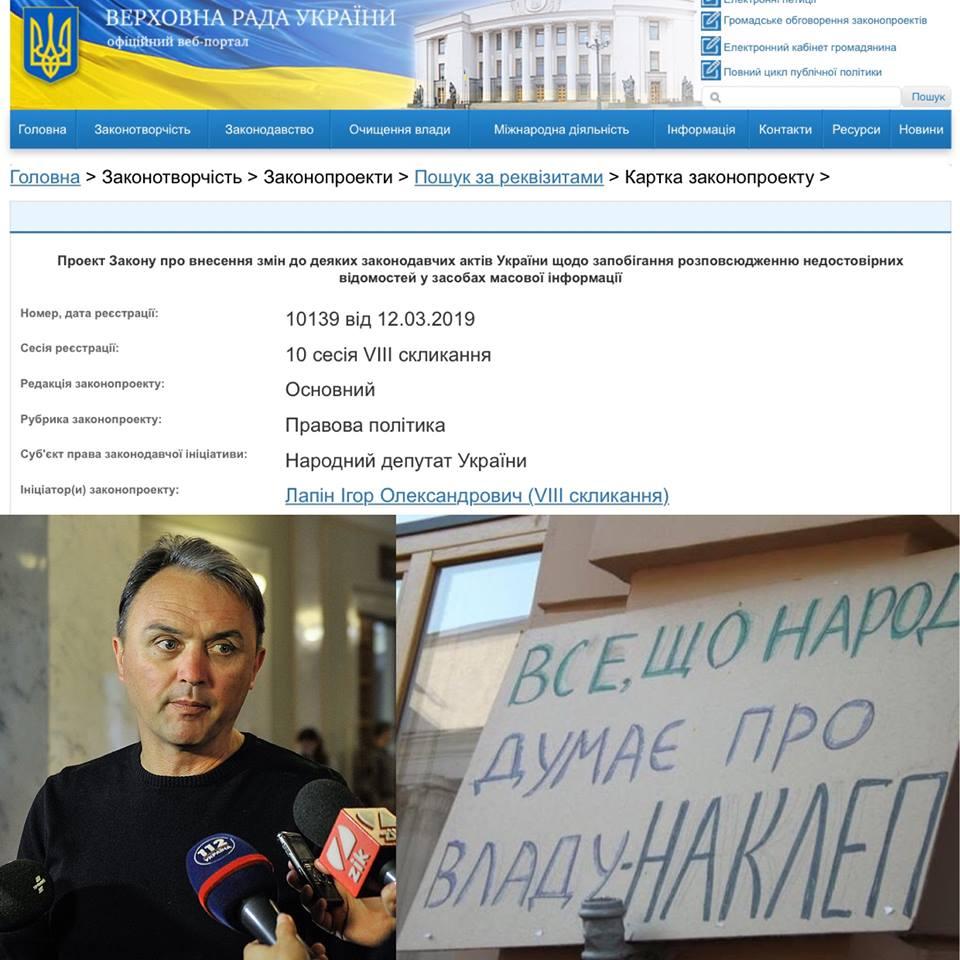 Луцький нардеп хоче, аби журналістів штрафували на мільйони