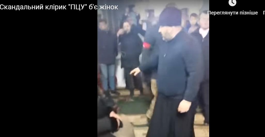 Священик виштовхував силою прихожан із храму. ВІДЕО