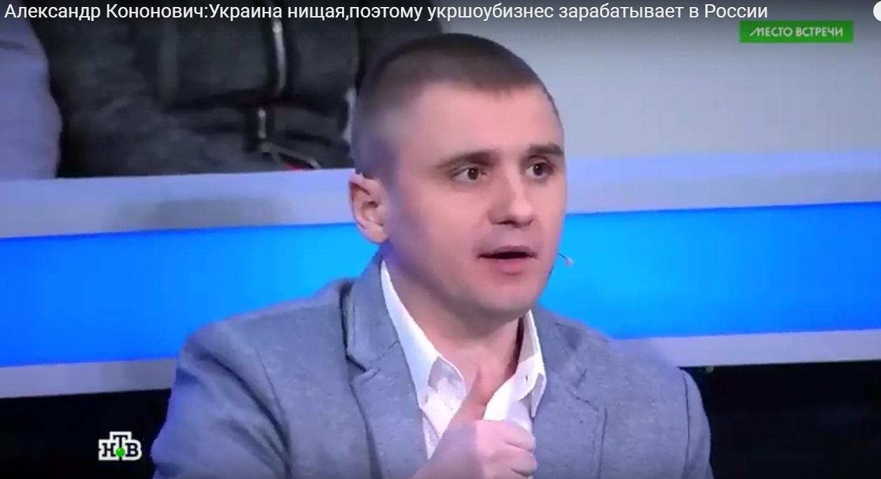 Луцький комсомолець виступив в ефірі російського ТБ: «Україна злиденна, тому укршоубізнес заробляє у Росії»