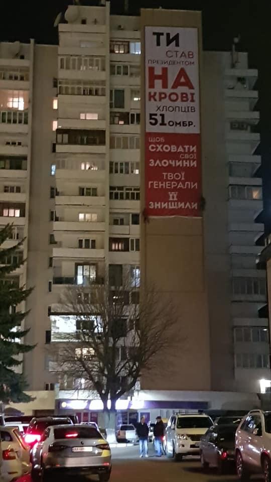 У Луцьку вивісили велетенський банер зі зверненням до Порошенка
