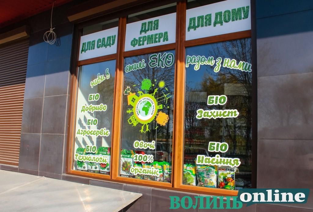 У Луцьку відкрили спеціалізований магазин, у якому і господар, і фермер зможе проконсультуватися та придбати біотовари*