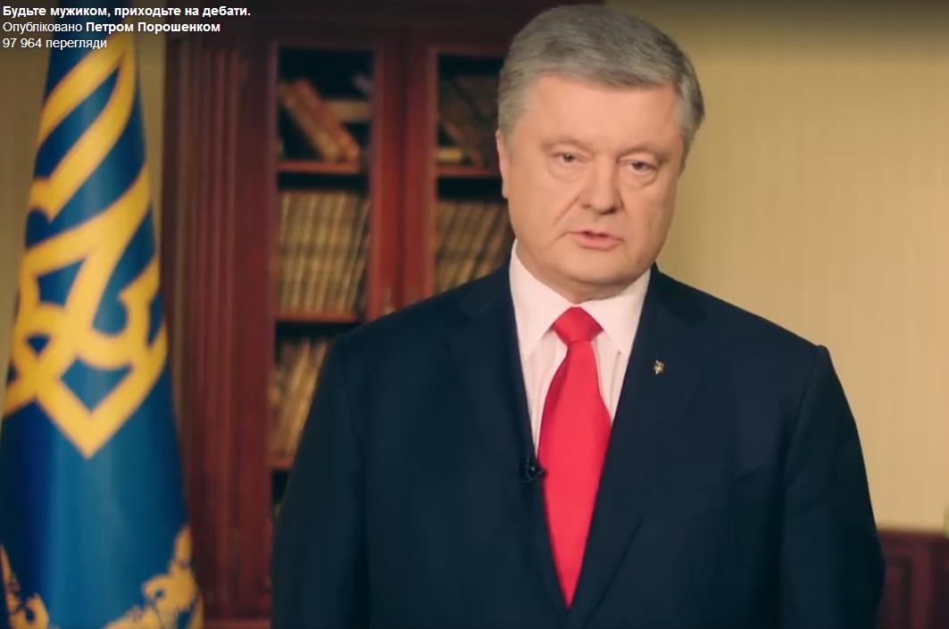 «Будьте мужиком. Дебати – це не страшно» ,  – Порошенко звернувся до Зеленського у новому відео