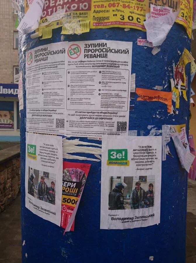 У Луцьку поширюють друковані матеріали негативного змісту про кандидата у Президенти. ФОТО