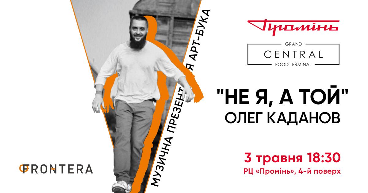 До Луцька приїздить легенда українського андеґраунду