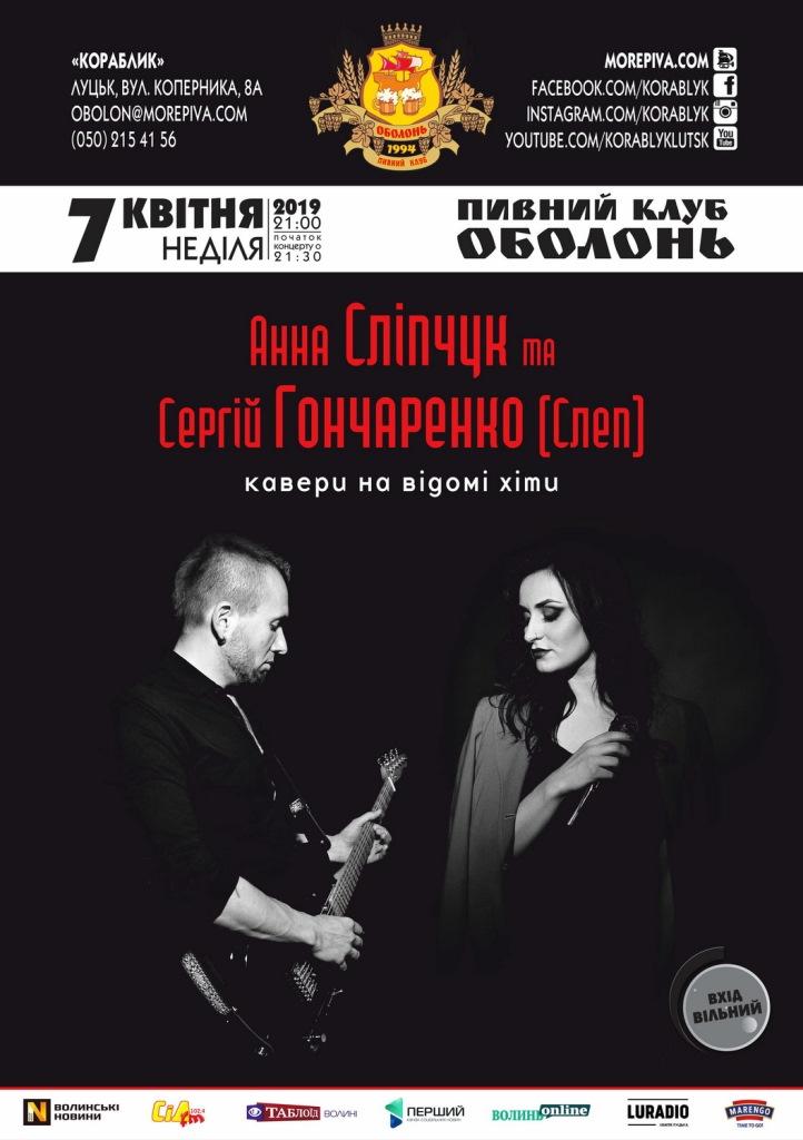 Луцький дует запрошує на концерт