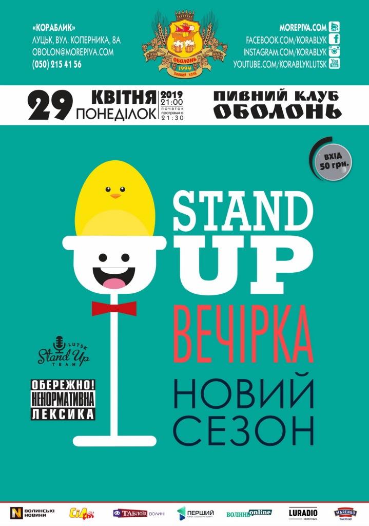 У луцькому пабі на Великдень буде «Stand up вечірка»