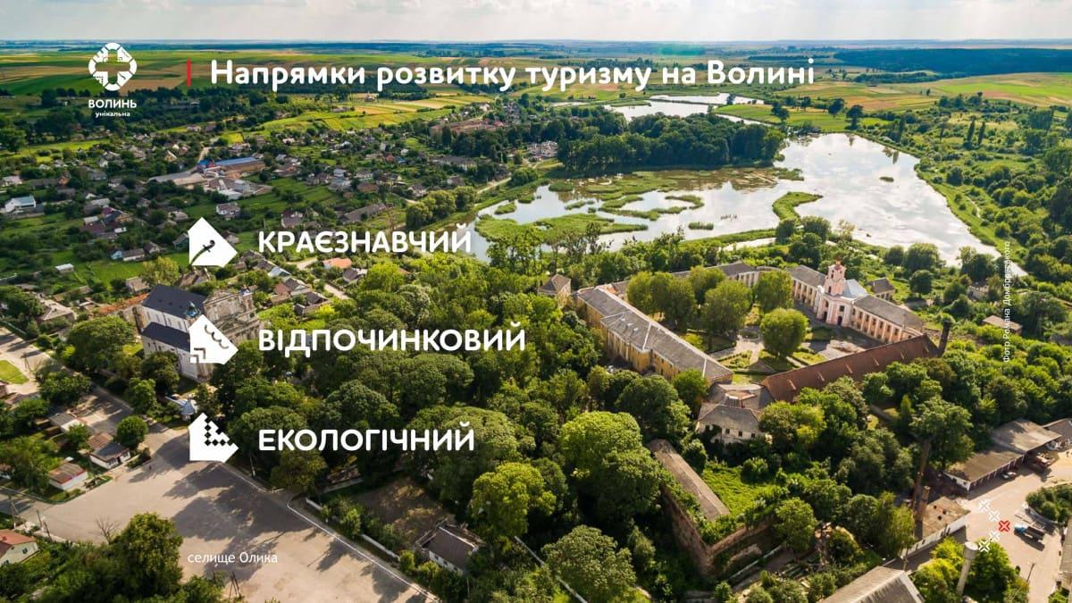 Туризм — одна з найперспективніших галузей для розвитку економіки Волині. ФОТО