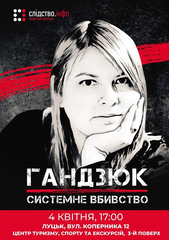 У Луцьку покажуть фільм про Катю Гандзюк
