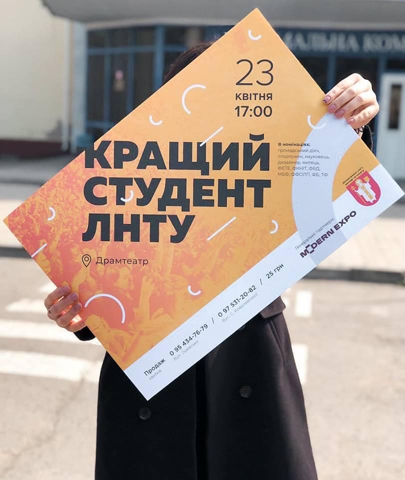 Лучан запрошують на фінал конкурсу, де обиратимуть кращого студента «політеху»