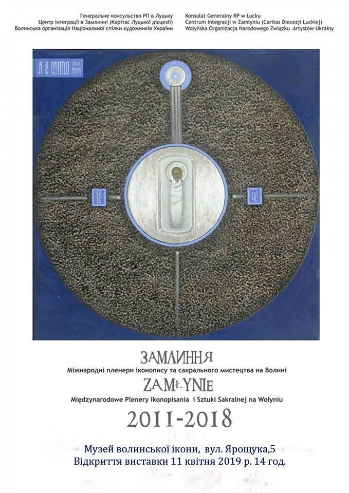 У Луцьку запрошують на виставку сучасної ікони