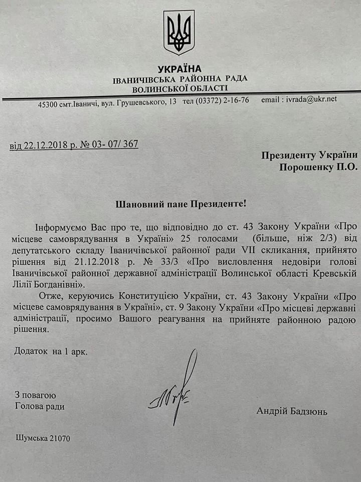 На Волині депутати просять Президента звільнити очільницю РДА. ДОКУМЕНТИ