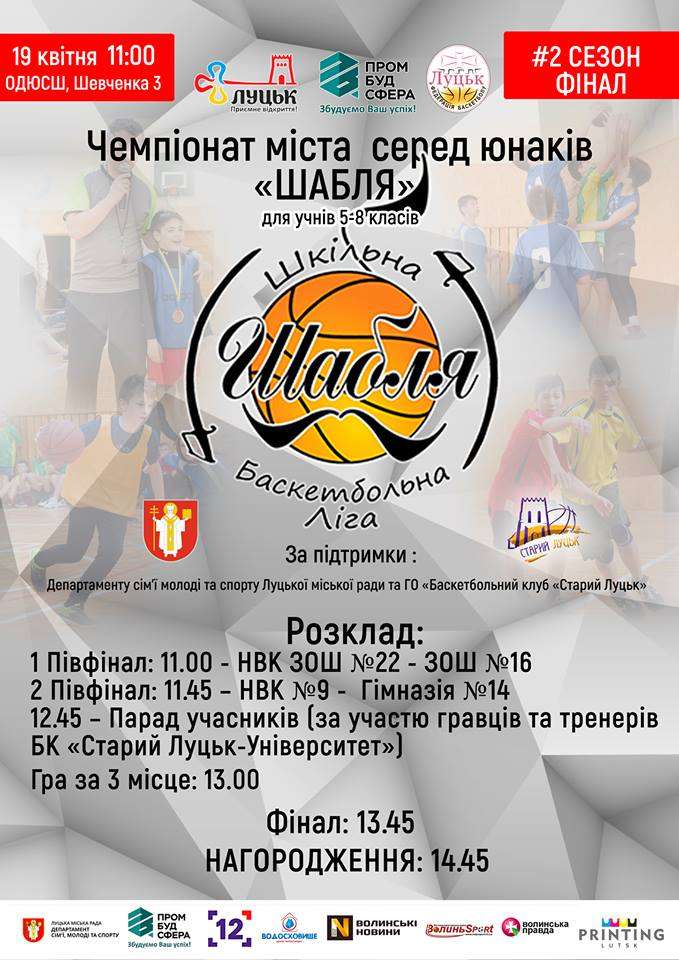 У Луцьку відбудуться змагання з баскетболу серед школярів