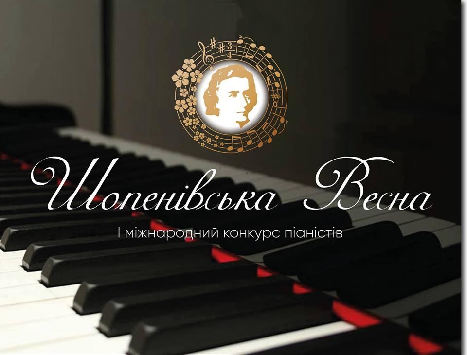 У Луцьку відбудеться ІМіжнародний конкурс піаністів з України, Польщі та Білорусі