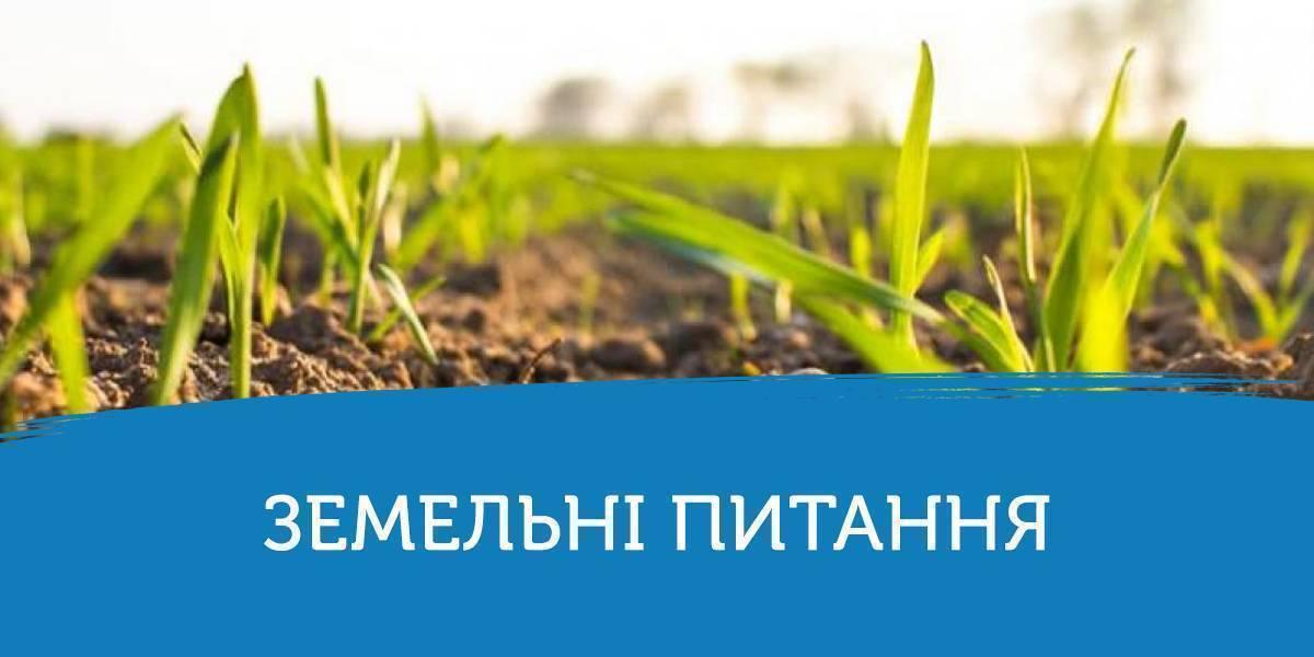 Волинським громадам допоможуть врегулювати земельні питання