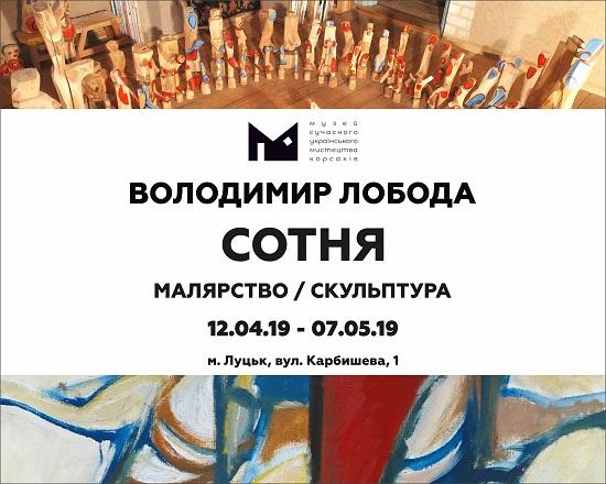 У луцькому Музеї Корсаків виставка скульптур і малярських робіт представника андеґраунду